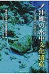 沖縄の水中文化遺産 青い海に沈んだ歴史のカケラ [ 南西諸島水中文化遺産研究会 ]