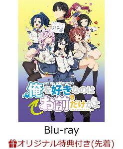 【楽天ブックス限定先着特典】俺を好きなのはお前だけかよ 5(完全生産限定版)(場面写ポストカード付き)【Blu-ray】
