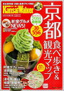 京都食べ歩き&観光マップ