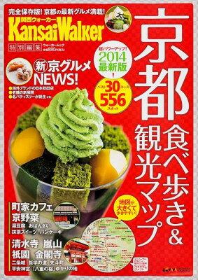 【送料無料】京都食べ歩き&観光マップ