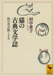 猫の古典文学誌 鈴の音が聞こえる (講談社学術文庫) [ 田中 貴子 ]