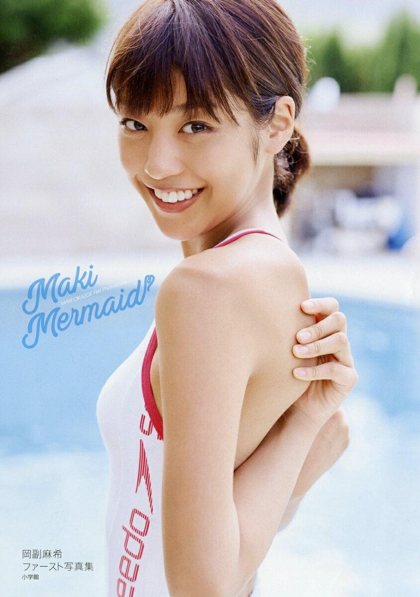 岡副麻希ファースト写真集 Maki Mermaid
