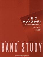 JBC バンドスタディ JBC バンドスタディ パートブック パーカッション