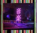 【楽天ブックス限定先着特典】音楽 (初回生産限定盤)(ポストカード)