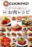 【ポイント5倍】<br />【定番】<br />クックパッドのおいしい厳選!お肉レシピ