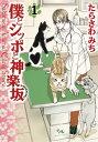 僕とシッポと神楽坂(1) (オフィスユーコミックス) [ たらさわみち ]