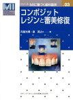 コンポジットレジンと審美修復 (シリーズMIに基づく歯科臨床) [ 月星光博 ]