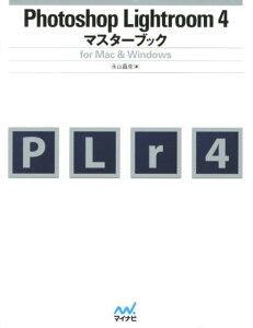 【送料無料】Photoshop Lightroom 4マスターブック [ 永山昌克 ]