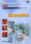 DVD>実況!!泌尿器腹腔鏡手術シリーズ(10) 前立腺全摘除術 (<DVD>)