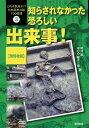 【送料無料】これは真実か!?日本歴史の謎100物語(3)