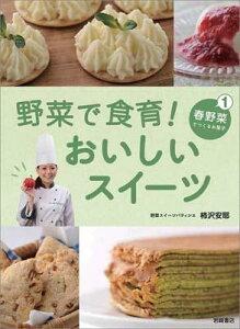 【送料無料】野菜で食育!おいしいスイーツ(1)