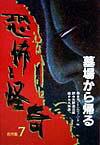 恐怖と怪奇名作集(7)