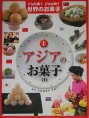 【送料無料】どんな国?どんな味?世界のお菓子(1)