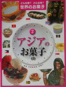 【送料無料】どんな国?どんな味?世界のお菓子(2) [ 服部幸応 ]