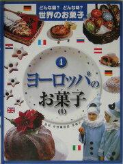 【送料無料】どんな国?どんな味?世界のお菓子(4)