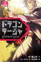 【送料無料】ドラゴンラ-ジャ(5)