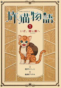 【送料無料】旅猫物語(1) [ 若月としこ ]