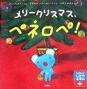 【送料無料】【クリスマス_5倍】メリークリスマス、ペネロペ! [ アン・グットマン ]