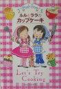 【送料無料】ルルとララのカップケーキ [ あんびるやすこ ]