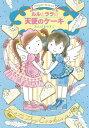 【送料無料】ルルとララの天使のケーキ [ あんびるやすこ ]