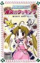 【送料無料】マジカル少女レイナ魔女のクッキング