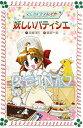 【送料無料】マジカル少女レイナ妖しいパティシエ