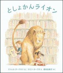 【送料無料】としょかんライオン