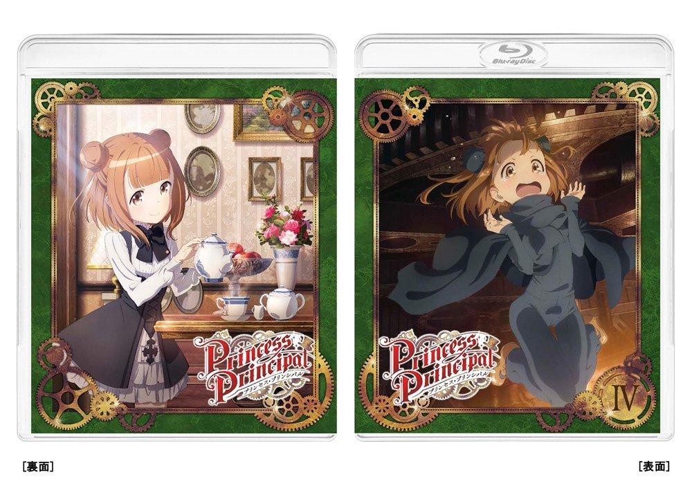 プリンセス・プリンシパル IV(特装限定版)【Blu-ray】