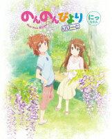 のんのんびより りぴーと 第2巻 【Blu-ray】