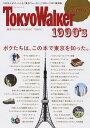 東京ウォーカー CLASSIC 1990's ウォーカームック (ウォーカームック)
