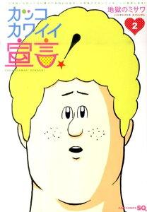 【送料無料】カッコカワイイ宣言!(2)