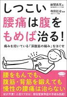 しつこい腰痛は腹をもめば治る!