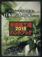 半導体工場ハンドブック(2018)