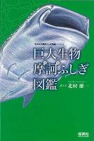 【バーゲン本】巨大生物摩訶ふしぎ図鑑ー生きもの摩訶ふしぎ図鑑シリーズ