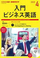 CD NHKラジオ入門ビジネス英語 (2019年 4月号)