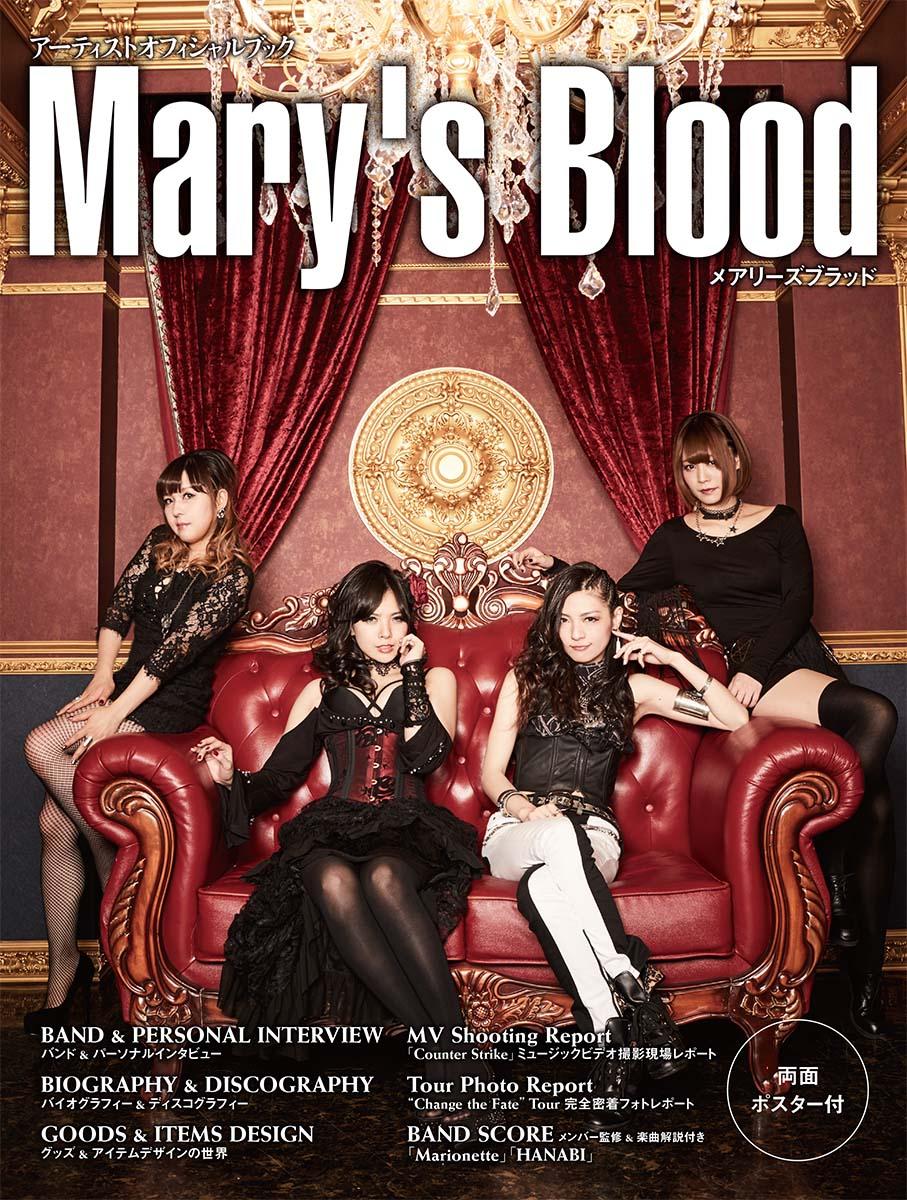 ヤマハムックシリーズ177 アーティストオフィシャルブック Mary's Blood画像