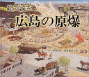 【送料無料】絵で読む広島の原爆 [ 那須正幹 ]