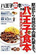 【楽天ブックスならいつでも送料無料】ぴあ八王子食本(2014)