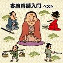 古典落語入門 ベスト [ (趣味/教養) ]
