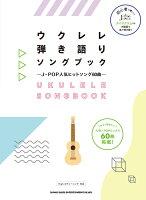 ウクレレ弾き語りソングブックJ-POP人気ヒットソング60曲