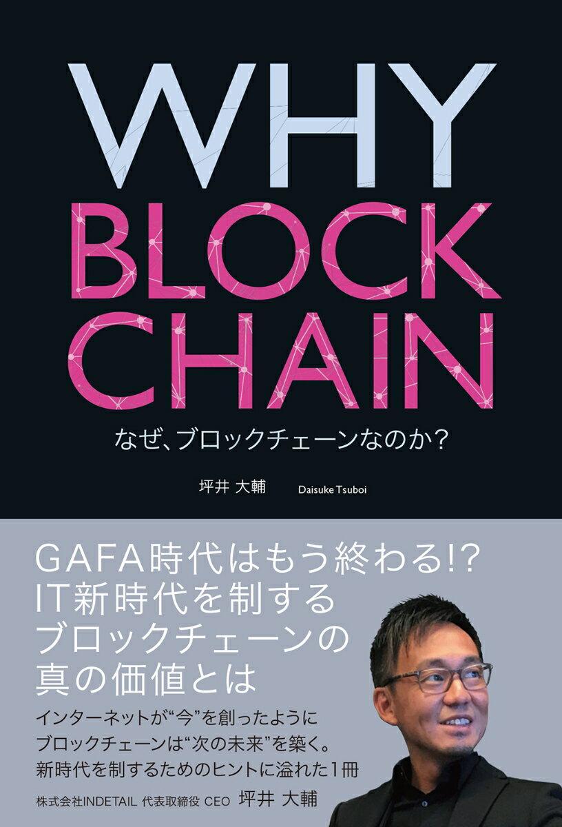 WHY BLOCKCHAIN なぜ、ブロックチェーンなのか?画像