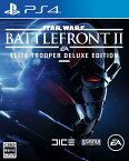 Star Wars バトルフロントII: Elite Trooper Deluxe Edition PS4版