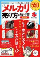 メルカリ 売り方の教科書 最新版