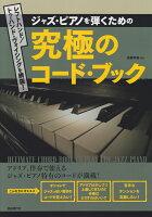 ジャズ・ピアノを弾くための究極のコード・ブック