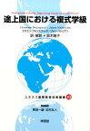 ユネスコ国際教育政策叢書(10) 途上国における複式学級 [ 黒田一雄 ]
