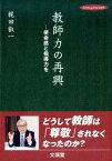 教師力の再興 使命感と指導力を (Hito・yume book) [ 梶田叡一 ]