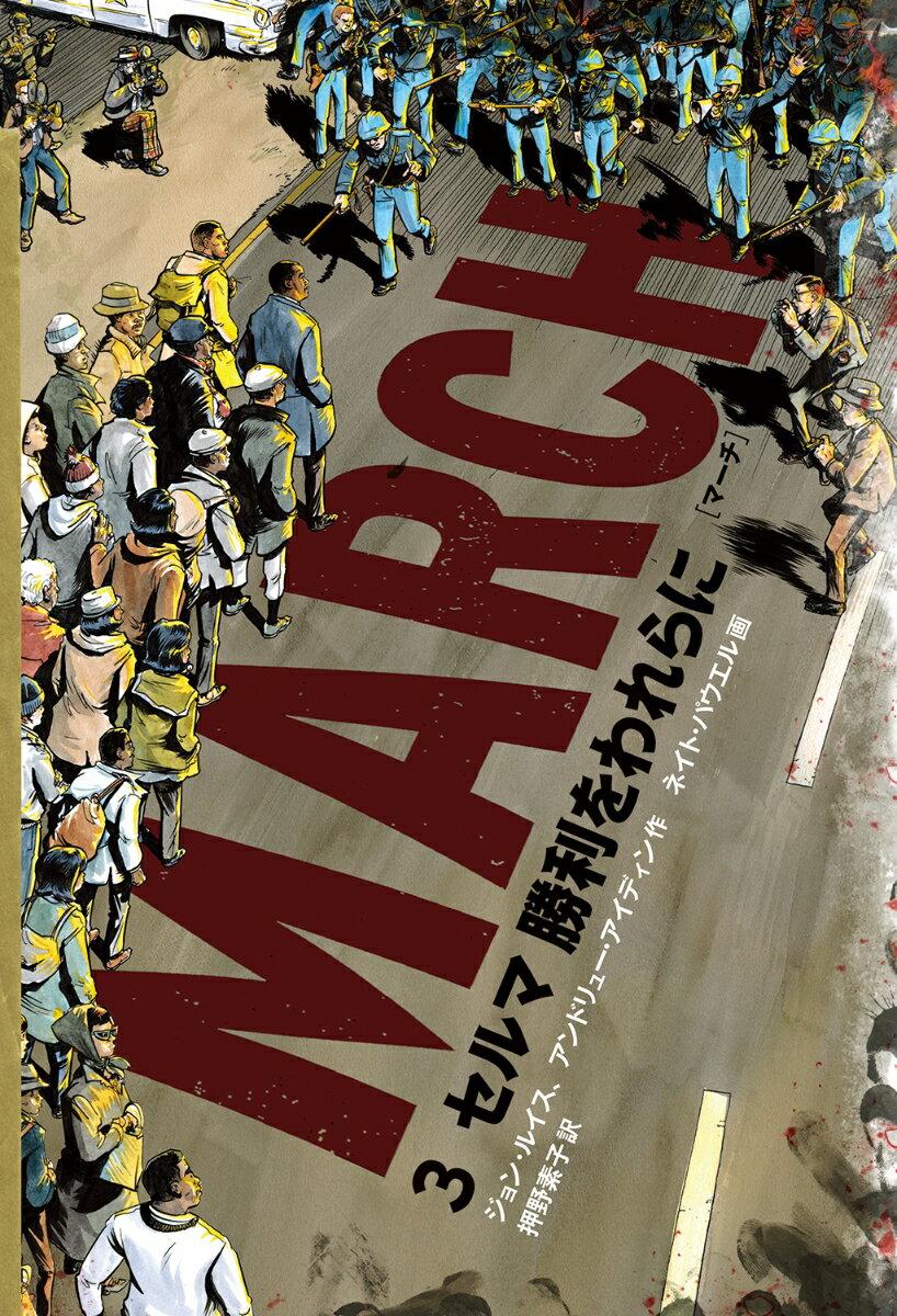 コミック, その他 MARCH3