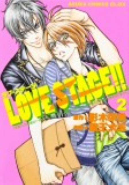 LOVE STAGE!!(2)画像