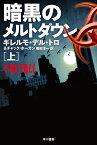 暗黒のメルトダウン(上) (ハヤカワ文庫) [ ギレルモ・デル・トロ ]