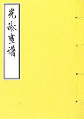 【楽天ブックスならいつでも送料無料】光琳画譜 [ 中村芳中 ]